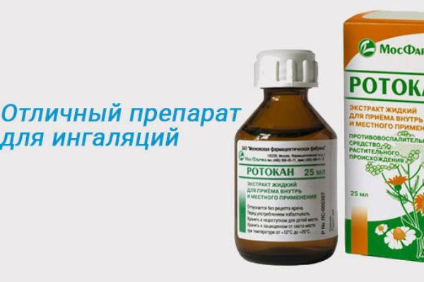 Лекарственные средства для ингаляций небулайзером