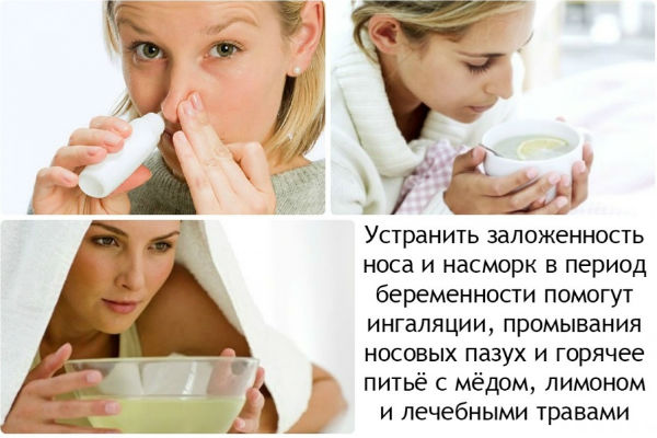 При беременности закладывает нос что делать