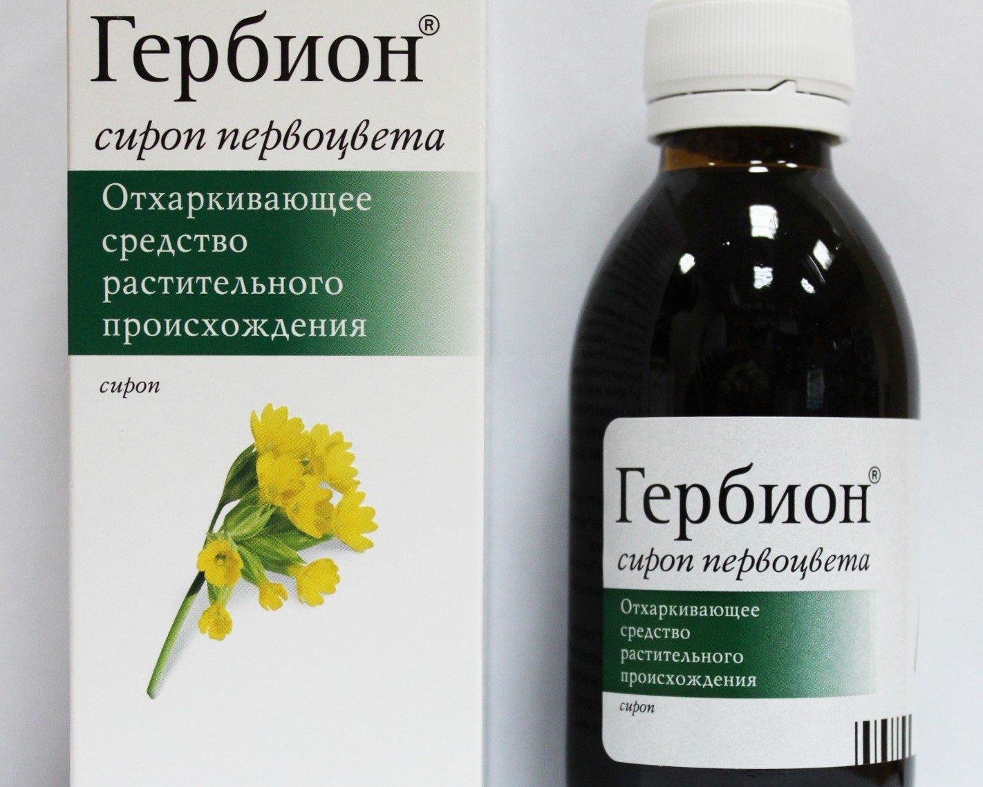 Растительный сироп против кашля Гербион